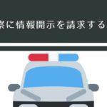 警察に情報開示を請求する方法