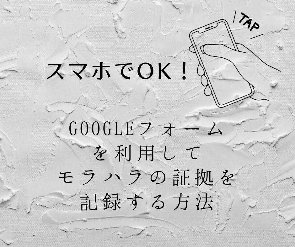 スマホでOK!Googleフォームを利用してモラハラの証拠を記録する方法